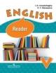 Английский язык 5 кл. Книга для чтения 5й год обучения